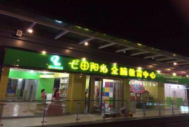 「易胜博官方网站阳光」宜昌万达广场中心