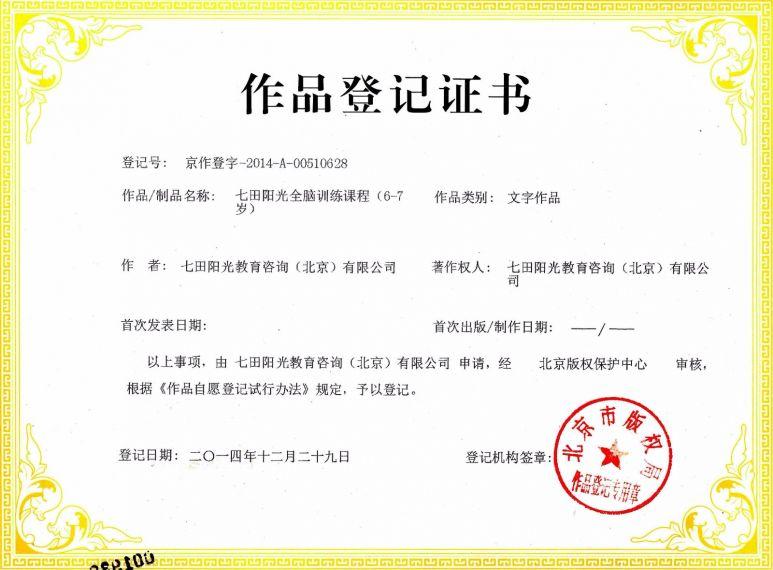 易胜博官方网站阳光易胜博备用网训练课程(6-7岁)