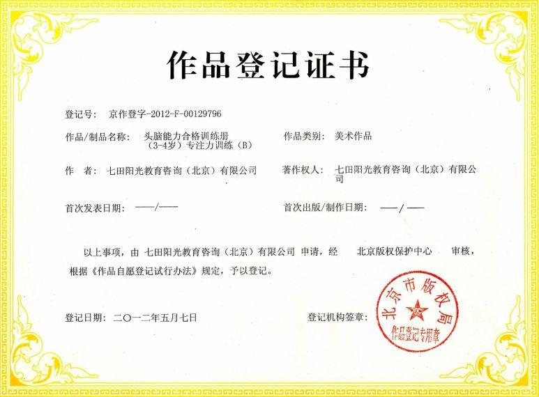 头脑能力合格训练册(3-4岁)专注力训练(B)