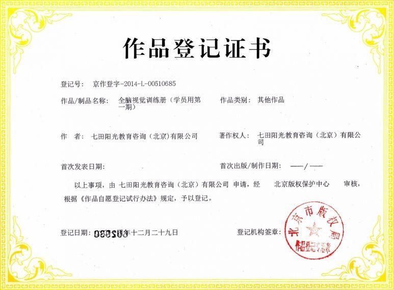 易胜博备用网视觉训练册(学员用第一期)
