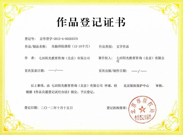 易胜博备用网训练课程(12-18个月)
