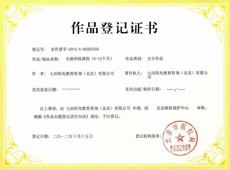 易胜博备用网训练课程(6-12个月)