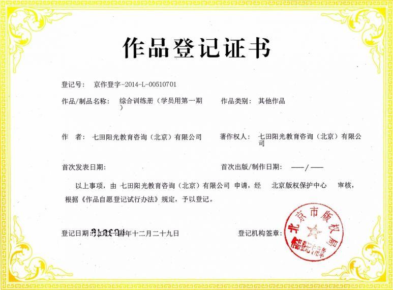 综合训练册(学员用第一期)