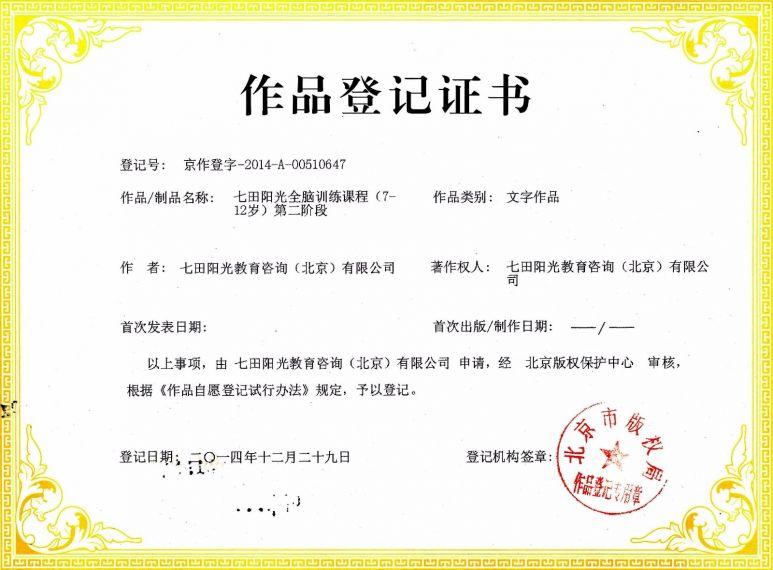 易胜博官方网站阳光易胜博备用网训练课程(7-12岁)第二阶段