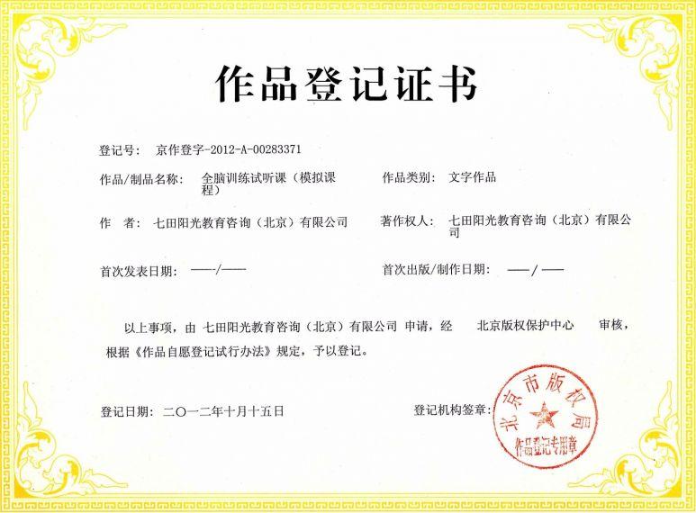 易胜博备用网训练试听课程(模拟课程)