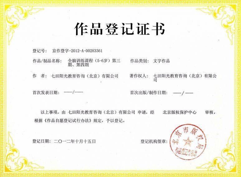 易胜博备用网训练课程(5-6岁)第三期,第四期