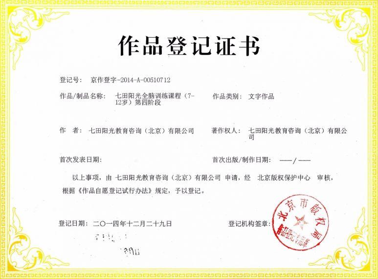 易胜博官方网站阳光易胜博备用网训练课程(7-12岁)第四阶段