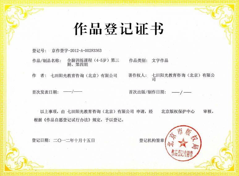易胜博备用网训练课程(4-5岁)第三期,第四期