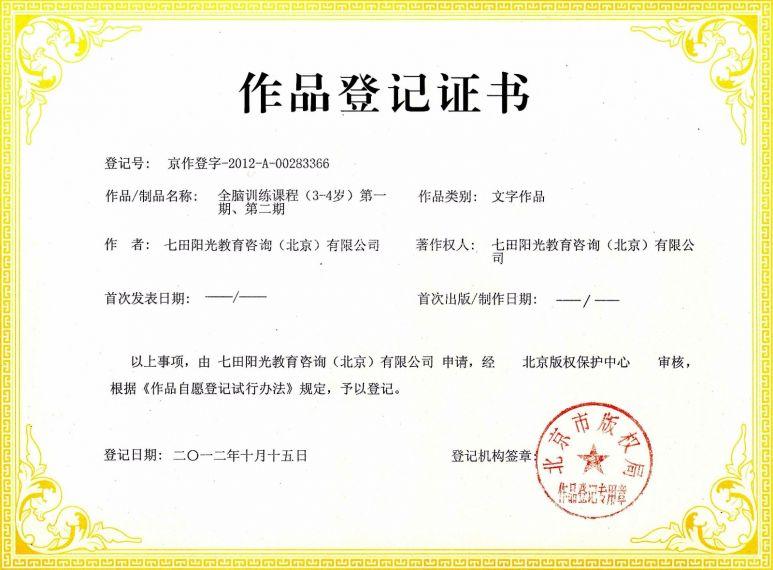 易胜博备用网训练课程(3-4岁)第一期,第二期