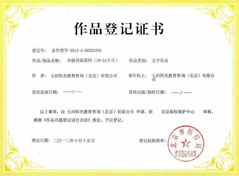 易胜博备用网训练课程(18-24个月)