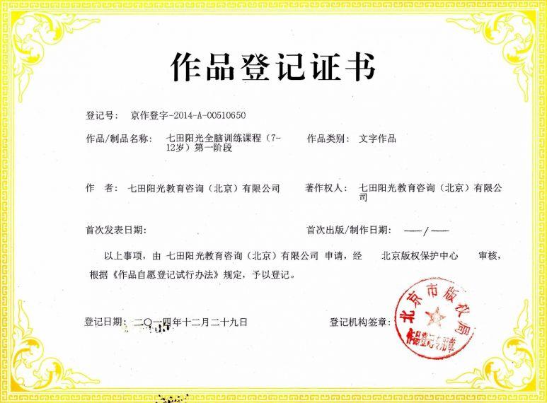 易胜博官方网站阳光易胜博备用网训练课程(7-12岁)第一阶段