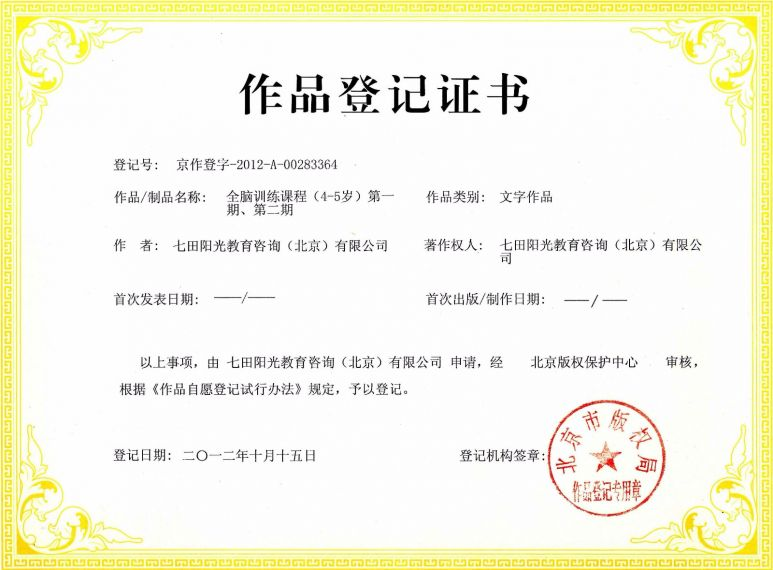 易胜博备用网训练课程(4-5岁)第一期,第二期