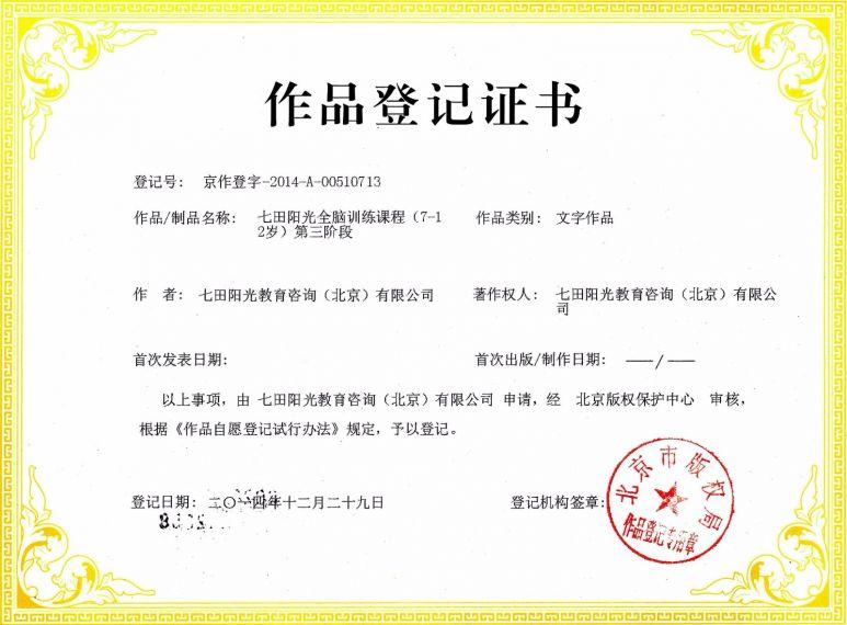 易胜博官方网站阳光易胜博备用网训练课程(7-12岁)第三阶段
