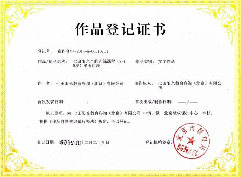 易胜博官方网站阳光易胜博备用网训练课程(7-18岁)第五阶段