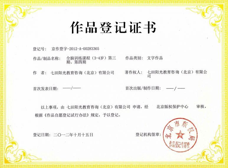 易胜博备用网训练课程(3-4岁)第三期,第四期