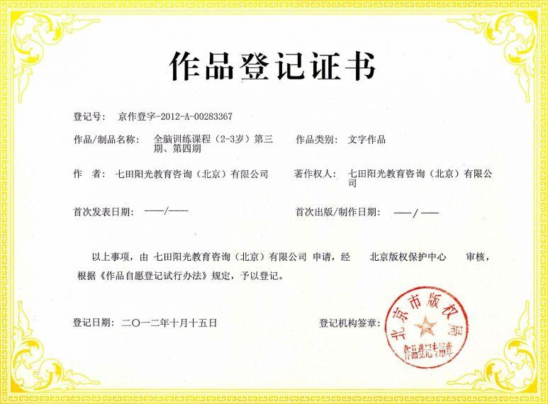 易胜博备用网训练课程(2-3岁)第三期,第四期