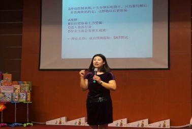 【易胜博官方网站阳光】教育集团程靖扉总监在潍坊寒亭大型教育讲座。