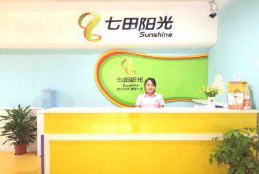 「易胜博官方网站阳光」莆田馨宜中心