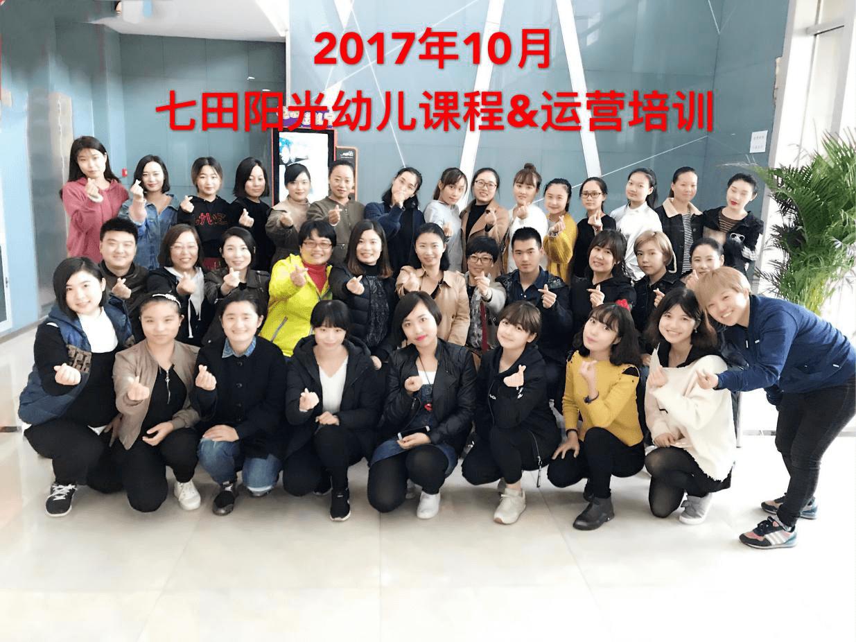 易胜博官方网站阳光总部2017年10月初级培训开班啦。