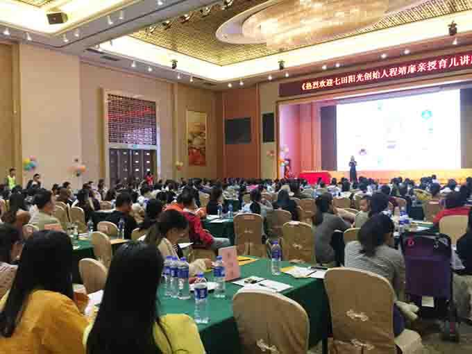 易胜博官方网站阳光东莞常平中心大型育儿讲座圆满落幕。