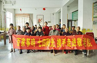 易胜博官方网站阳光淄博周村兰雁嘉园中心走进敬老院慰问老人