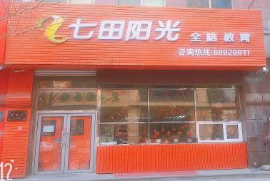 「易胜博官方网站阳光」哈尔滨南岗丽顺街中心