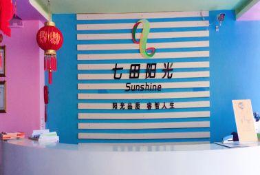 「易胜博官方网站阳光」建设东街中心