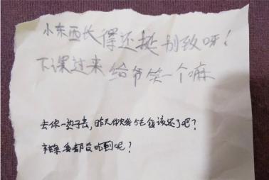 小学生爆笑小纸条,欠钱赖账有妙招,老师笑喷:别要了,脑子扭了!