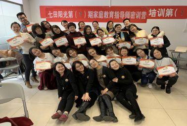 易胜博官方网站阳光第一期家庭教育指导师密训营完美落幕!