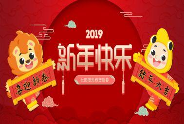 金猪贺岁,易胜博官方网站阳光给您拜年了!