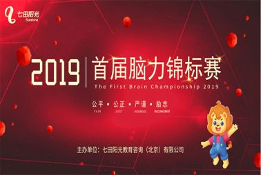 易胜博官方网站阳光首届全国脑力锦标赛盛大开幕!